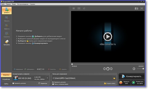 "Znalezione obrazy dla zapytania: «ВидеоМАСТЕР» – качественная программа для редактирования"""