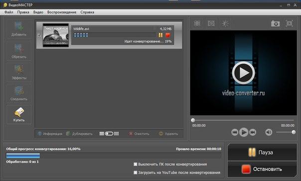 Программа Видеомастер - фото 5